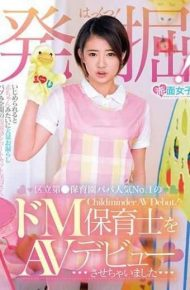 SKMJ-018 Excavation!Division Nursery School Papa Popular No. 1 Do M Mr. Nurse Made An AV Debut