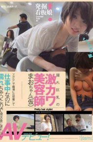 KAWD-736 Excavation!Poster Girl Hidden Busty Hard Kava Hairdresser Mao-chan provisional AV Debut Tsuredashi After Closing Because Gets Wet For A While Bother You To Work In The Workplace Without The Apo!