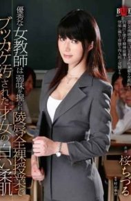 HBAD-239 Excellent Female Teacher White Yawahadasakura Chizuru Of Talented Woman Soiled Bukkake By Insult Naked Class Grasped The Weakness
