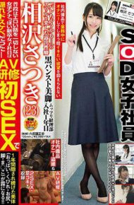 SDMU-791 Excellent Habit Of Enjoying The Thrill Of It Might Be A Ballet … That I Can Not Suppress My Desire To Be Masturbating While Working With In-house Furniture Exposure Habit Black Panty Leg Legs Mutzri Accounting Department AV Training First SEX SOD Female Employee First Year Joined Aizawa Satsuki 23 Sotsuki Aizawa