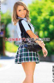 SERO-345 Exchange Secret Back Option Cheeky Jk Shibaki Corps Target Black Gal Marina Natsuki