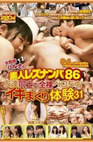 NPS-225 Experience 31 Rolled Naked Belo Ju Alive In Amateur Rezunanpa 86 Friends Of The Woman Director Haruna