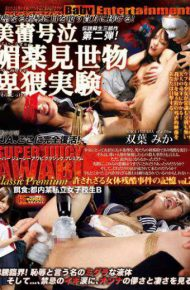 DSJA-002 Experiment Obscene Spectacle Crying Aphrodisiac And Bud Storage Vol.2 Booty Unforgivable Cruelty Incident SUPER JUICY AWABI Classic Premium