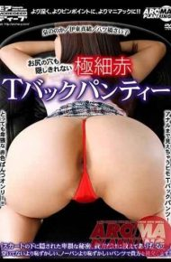 MDAR-013 Extra-fine Red T-back Panties That Can Not Cover The Holes Of The Ass