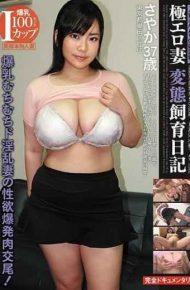 MUCH-058 Extreme Erotic Wife Metamorphosis Breeding Diary Mikimoto Mikimoto