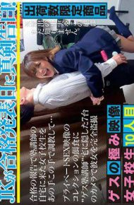 CMI-099 Extremity Video School Girls 10 Glance Of Guess