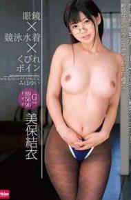EKDV-546 Eyeglass Swimwear Swimwear Constricted Busty Miho Yui