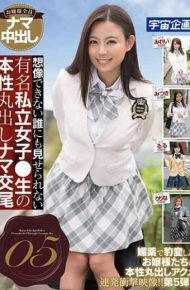 MDTM-486 Famous Private Girls Who Can Not Imagine Anyone Who Can Not Imagine Raw Nature Rolled Out Nama Mating 05