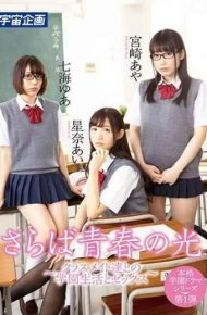 MDTM-471 Farewell To The Seishunen – School Life With Classmates And Sex Ai Aina Nanae Nana Aya Miyazaki