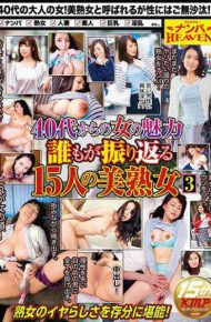 NANX-137 Fascination Of Women From Their 40s 15 Beautiful Milfs Everyone Looks Back To 3
