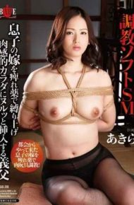 HBAD-308 Father-in-law To Insert A Nuru' To Sensual Body Tied Up Daughter-in-law In The Numbness Drugs Torture Soft Sm Son Akira