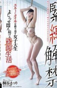 STAR-938 Female College Student Who Repeats Snake Iki Keeps Hesitating Bondage Life Kiritani Festival