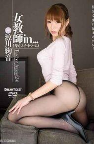 VDD-131 Female Teacher In Threatening Suite Room Ayane Suzukawa