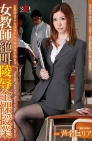 HBAD-233 Female Teacher Rape Screaming Naked Class Ashina Urea