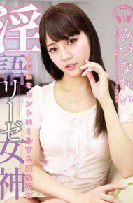 CRMN-129 Femme Fatale Mizuna Rei To Control The Dirty Liese Goddess Erection Brain