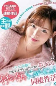 XVSR-444 Finally Get A Job! WhatAs Usual Suddenly Cute Ayano Nana And Ichaicha Nyan-chan Living Together
