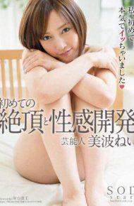 STAR-568 First Cum And Erogenous Development Nei Entertainer Minami