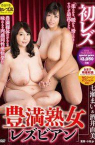 CESD-542 First Lesbian Fetish Milf Lesbian Mima Nanase Naomi Sakai