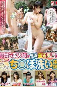 IENE-517 First Of Slimy Awaawachi Port Wash Experience In An Appearance Amateur Daughter Bathing Together Outdoor