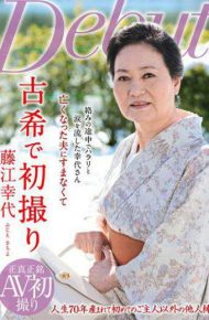 NYKD-066 First Shooting At Seventy Years Of Age Sachiyo Fujie