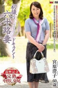 JRZD-856 First Taking A Picture 60th Wife Document Sumiko Miyahara