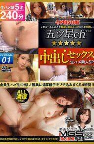 FIV-004 FIV-004 5 Star Chubby Cumshot Sex SP 01 Real Amateur 's Top Secret Cum Shot SEX Picture First DVD!