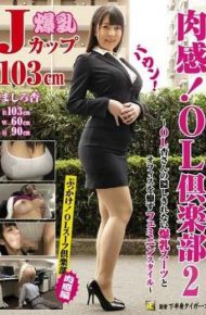 KTB-013 Flesh Feeling!OL Club 2 OL 's Hidden Breast Suits And Feminine Style To Heal Office Suits Mirou Ann