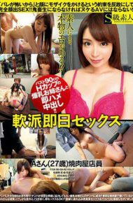 SUPA-118 Flirt Same Day Sex Mr. A 27 Years Old Yakinikuya Clerk