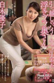 JUX-758 Float Bra Wife Shiraki Yuko I Met In Bytes Ahead Of Move