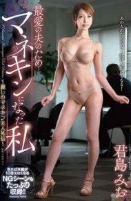 VAGU-197 For My Beloved Husband … I Became A Mannequin Madame Mannequin Beautiful Gaelicide Mio Kimishima