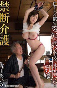 GVG-296 Forbidden Care Manami Yoshikawa