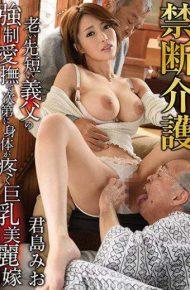 GVG-623 Forbidden Care Named Kimishima Mio