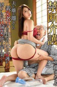 GVG-814 Forbidden Care Nurse Kudo Manami