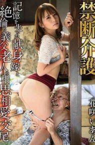 GVG-783 Forbidden Care Nursing Hanasaki Ian
