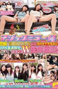 DVDES-552 Forbidden Hypnosis Seduction No. Magic Mirror!6 Active College Student At The University Of Certain Limited! !cum Real Transformer W With Friends! !