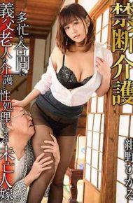 GVG-687 Forbidden Long-term Care Konno Hikaru