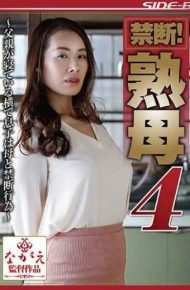 NSPS-695 Forbidden! Mother Mother 4 – My Father Is Asleep My Son Is Forbidden With My Mother – Mio Morishita