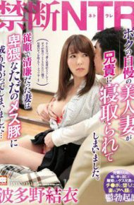 KAM-073 Forbidden NTR Hatano Yui The Beautiful Wife Who Boasted Of Me Has Been Tossed By My Older Brother.My Obedient And Clever Wife Has Fallen Into An Obscene Female Swine …