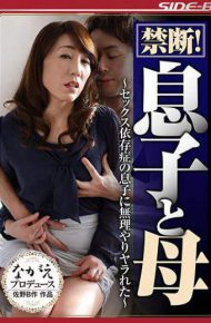 NSPS-598 Forbidden!son And Mother Forced To Forced To Be A Son Of Sex Addiction Miori Fujisawa