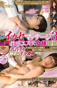 MIST-198 Forced Ika Massage 3 A Woman's Development With Aphrodisiac And Sexual Beauty Treatment!even After Ikashi Keeps Going On Even After I Fainted As Sensitivity I Got As Great As A Nipple I Become A Body Without Permission Arbitrarily!