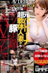 WZEN-003 Former Ballerina Super Soft Body Wife AV Debut With Maso Pig Volunteer! It Is!