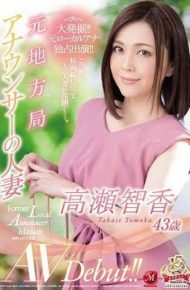 JUY-790 Former Local Station Announcer's Married Woman Tomose Tomoka 43 Years Old AVDebut! !