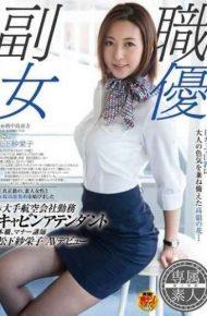 SDSI-004 Former Major Airlines Work Cabin Attendant Professional Manners Lecturer Matsushita Shaeiko Av Debut