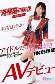 SKMJ-026 Former Outside Kanda Idol 10th Period Student Kinan Honoka AV Debut