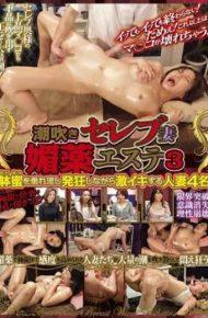 WA-254 Four 3 Married To Deep Breath While Pouring Away Goes Mad Squirting Celebrity Wife Aphrodisiac Este Karadamitsu
