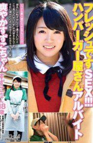 BCPV-091 Fresh Sex! ! !hamburger Shop Part-time Job Refreshing Suzuko-chan