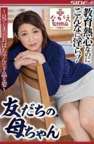 NSPS-774 Friend's Mother A Vulgar Figure Of An Aun Who Saw It Kyoko Kubo