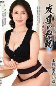 HTHD-155 Friend's Mother Final Chapter Yuka Mizuno