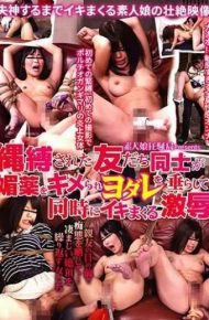 DYIB-003 Friends Who Have Been Strangled With Each Other Awakens The Aphrodisiac And Hangs Down Yodare And At The Same Time Violent Humiliation