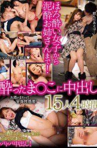 SGSR-201 From Drunken Girls To Drunk Sister! Drunkard Cum Inside 15 People 4 Hours